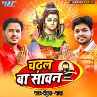 Gaura Jab Tu Kuwar Rahalu