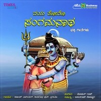 Sri Sangamanthana Kshetra Noduva