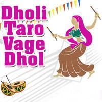 Dholida Dhol Re