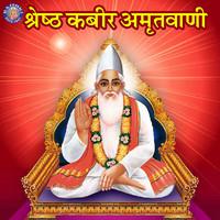 Chadariya Jhini Re Jhini - Kahat Kabir