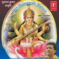 Gyan Do Saraswati