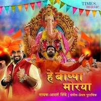 Hey Bappa Morya Marathi