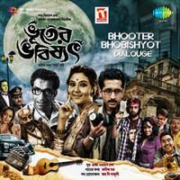 Bhootader Bechitranusthan
