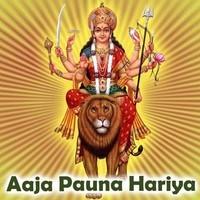 Aaja Pauna Hariya