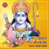 Sita ji Ke Bhagay