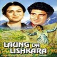 Long Da Lishkara