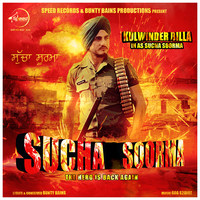 Sucha Soorma (The Hero Is Back Again)