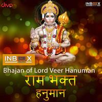 Ram Bhakta Hanuman