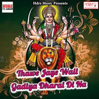 O Panda Baba Jhanda Gad De Mp3 Song Download Thawe Jaye Wali Gadiya Dharai Di Na O Panda Baba Jhanda Gad De Bhojpuri Song By Shahnaz Akhtar On Gaana Com