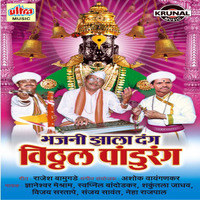 Aaho Ghya Ghya Mukhi Vitthalache Naam