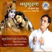 Vasudev Sutam Devam Kans Charunmardnam