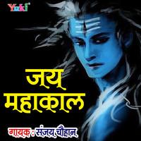 Mahakal Ka Tu Bhajan Thoda Kar Le