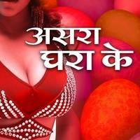 Chal Jaa Sabkuchh Chhod Ke