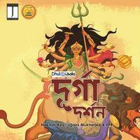 Durga Darshan