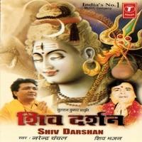 Har Har Mahadev Shambhu