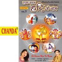 Kbhi Ram Banke