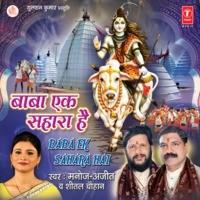 Aaj Shivrat Mein