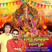 Hey Bappa Morya