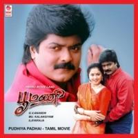 Pudhiya Padhai (Full Length Audio Cinema) Part-1