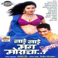 Darya Kinari Ek Banglo