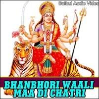 Aaja Meri Maiya Ji