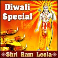 Antar Mein Ram