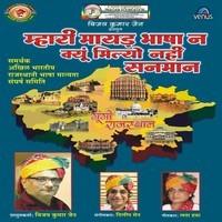 Mhari Mayad Bhasha Ne Kyun Milyo Nahi Samman