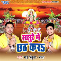 Sasure Me Chhath Kara