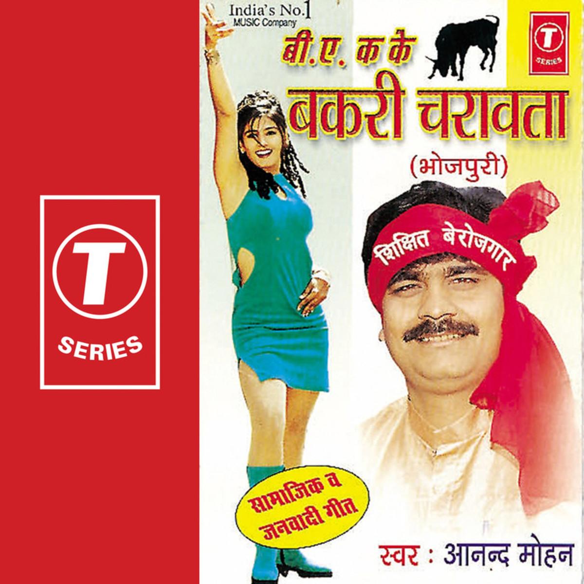 B A  Karke Bakri Charavata MP3 Song Download- B A K Ke Bakri