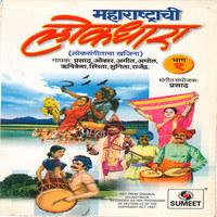 Asthavinayka Tujha Mahima Kasha