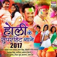 Holi Ke Super Hit Gane - 2017
