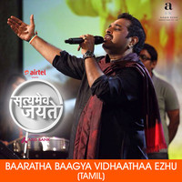 Satyamev Jayate - Bekhauff - Tamil