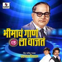 Bhimach Gaan Dj La Vajat