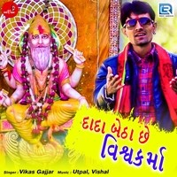 Dada Betha Chhe Vishwakarma