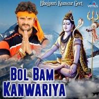 Bhole Ji Ke Baraat Mein