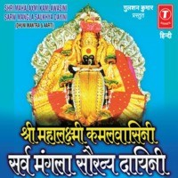Ya Devi Sarva Bhuteshu [ Mantra ]