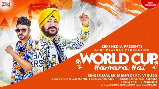 World Cup Hamara Hai