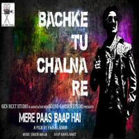 Bachke Tu Chalna Re
