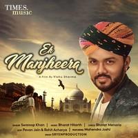 Ek Manjheera