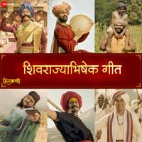 Shivrajyabhishek Geet