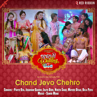 Chand Jevo Chehro