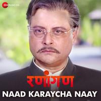 Naad Karaycha Naay