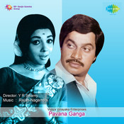 Pavana Ganga Songs