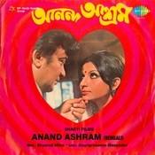 Ananda Ashram Songs