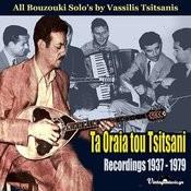 Ta Oraia Tou Tsitsani Songs