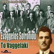 To Vaggelaki: Smyrneika & Rempetika 1926-1931 Songs