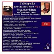 Ta Rempetika Tou Grammofonou No 8 Songs