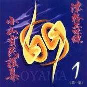 Tsugaru Jyamisen: Mitsugu Oyama Minyo Collection, Vol. 1 Songs
