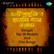 Bengali Top 50 Modern And Film Songs Songs