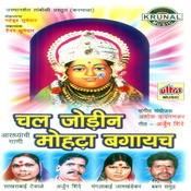 Chal Jodin Mohata Baghaych Songs